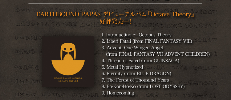EARTHBOUND PAPAS Official Site